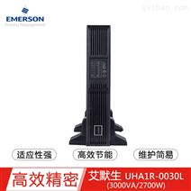 艾默生UPSUHA1R-0030L 3KVA/2400W报价