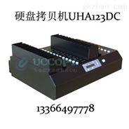 硬盤拷貝機UHA-123DC