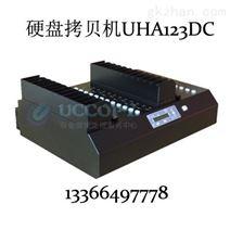 硬盘拷贝机UHA-123DC