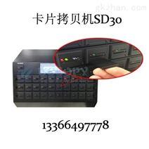 卡片拷贝机SD30
