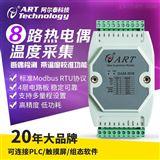 DAM-3038 16位 8路热电偶模拟量输入模块