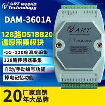 DAM-3601A 8路 DS18B20温度传感器输入