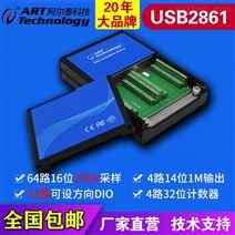 USB2861是通用的USB多功能工業級數據采集卡