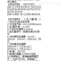 型数字式织物透气量仪(半自动型)
