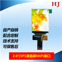 2.0寸MIPI接口/全视角/液晶屏/20PIN插接