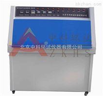 GB/T23987-2009全功能ZN-P紫外光老化试验箱