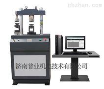 供应济南普业微机全自动压力试验机抗压抗折试验机