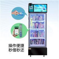 纽曼智能共享RFID智能书柜图书柜借书机