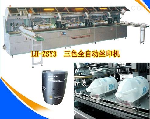 LH-ZSY5五色全自动丝印机 丝网印刷机