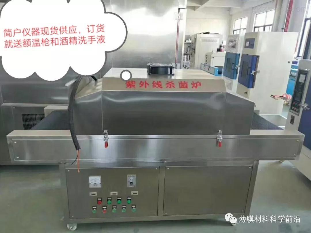 紫外線殺菌爐