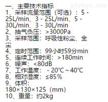 ZXJ供呼吸性粉尘采样器 型号:YY10-HXF-35