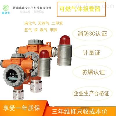 煤气可燃气体报警器企业