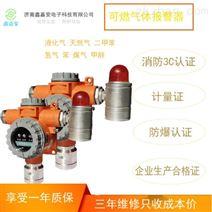 厂家直销液化气气体报警器品牌