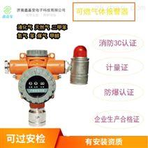 哪家生产液化气气体报警器