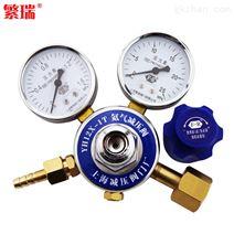 上海繁瑞氦气减压阀YH12X-1T氦气压力表