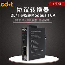 华东DL/T645电表采集器四川零点厂家直销