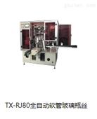 TX-RJ80全自动软管玻璃瓶丝印机