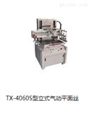TX-4060S型立式气动平面丝印机