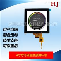 方屏480*480厂家4寸TFT全视角带电容式触摸
