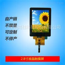 工控2.8寸电容式触摸屏/QVGA全视角TFT/21厂