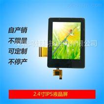 2.4寸电容式触摸屏/240*320全视角液晶屏IIC