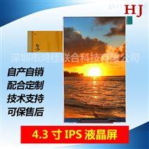 竖屏4.3寸超薄窄边框480*800全视角TFT液晶