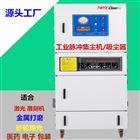 MCJC-7500龙岩金属打磨抛光粉尘吸尘机