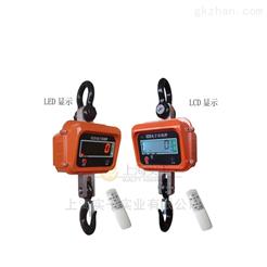 无线耐高温小型吊秤 1吨电子吊秤多少钱