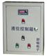 XMF31手自动液位控制箱