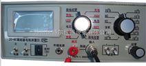 数显绝缘电阻测量仪厂家