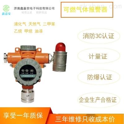 天然气泄漏报警器规格