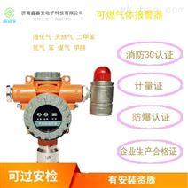 天燃气液化气报警器
