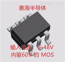 LED恒流驱动器H5116可做48V输入 1.2a输出