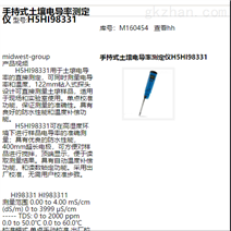 手持式土壤电导率测定仪 型号:H5HI98331
