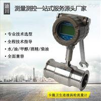DC-LWGB-50智能工業純水流量計,智能衛生渦輪流量計