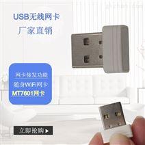 150M USB无线网卡