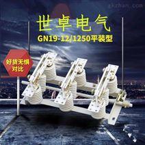GN22-12高压隔离开关厂家直销