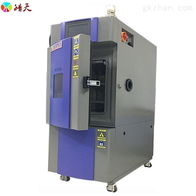 小型温场体积恒温恒湿试验箱63L维修