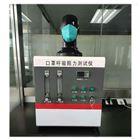 HC-ZL260口罩呼吸阻力测试仪