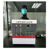 HCZM-260口罩呼吸阻力气密性测试仪
