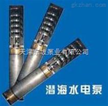 海水潜水电泵报价型号
