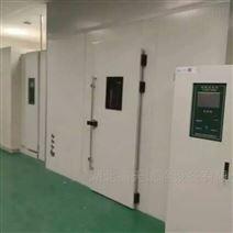 步入式高低温(湿热交变)试验室非标定做大型