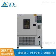 武汉复叠式恒温恒湿试验箱