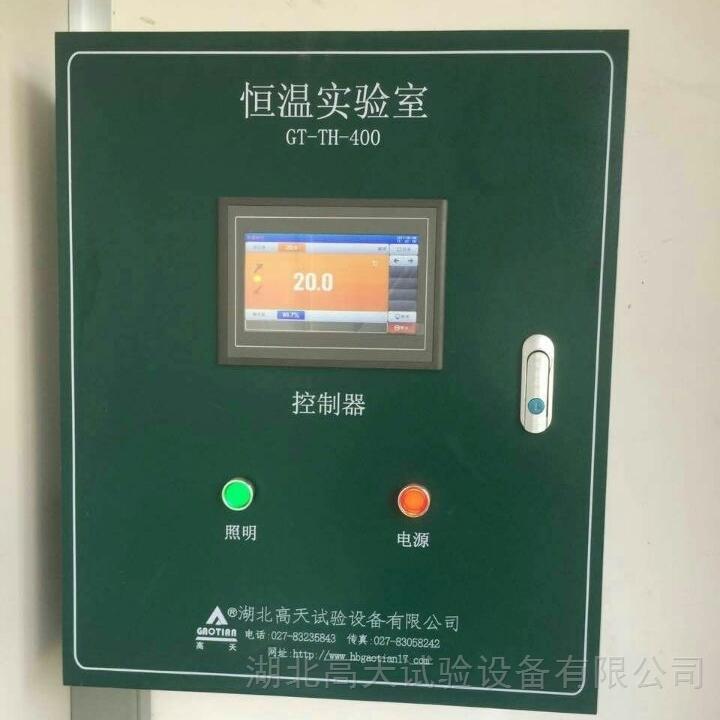 武汉恒温恒湿试验房厂家供应