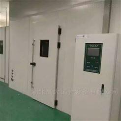大型环境试验室恒温恒湿房