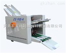 集宁DZ-9B/4 全自动折纸机 |河北折纸机