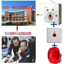校园安防解决方案一键式紧急报警装置
