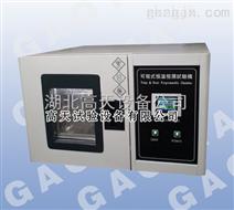 武汉台式恒温恒湿试验箱价格