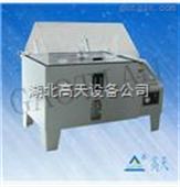 中性标准盐水试验箱/盐雾腐蚀试验箱