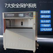 可编程高低温紫外线加速老化试验箱